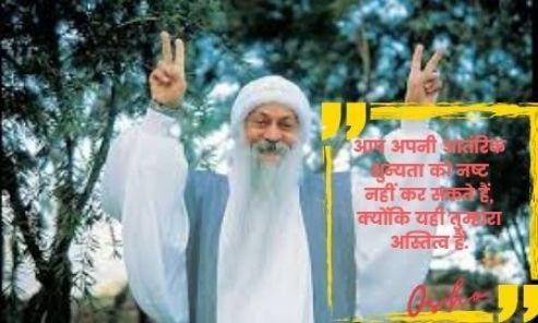 Osho Success Hindi