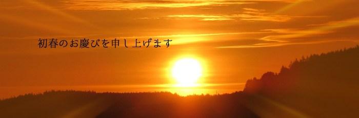 皮フ科早川クリニック 新春のご挨拶