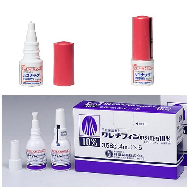 爪白癬治療薬 処方 塗り薬