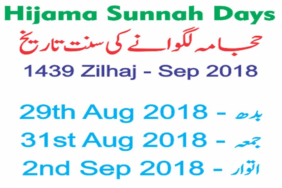 Hijama Sunnah Days Zilhaj 2018
