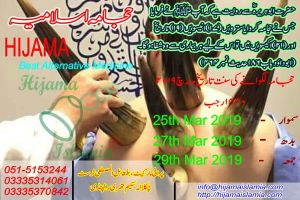 Sunnah Days Dates March 2019