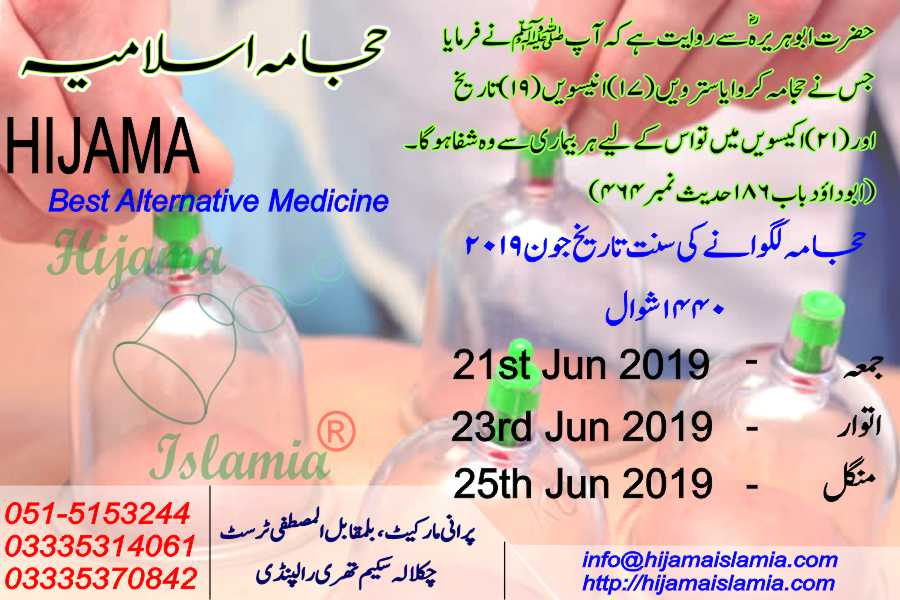 Hijama Sunnah Days June 2019