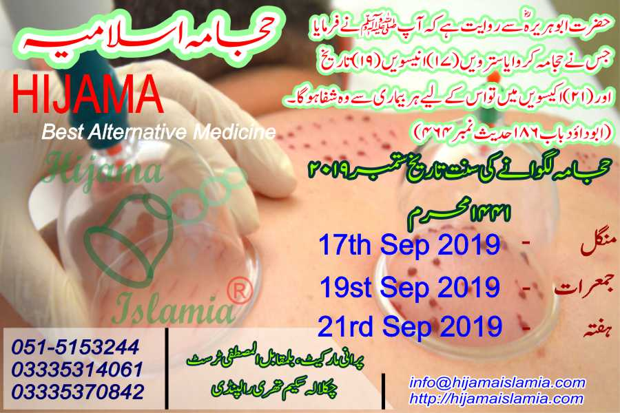 Hijama Sunnah Days September 2019