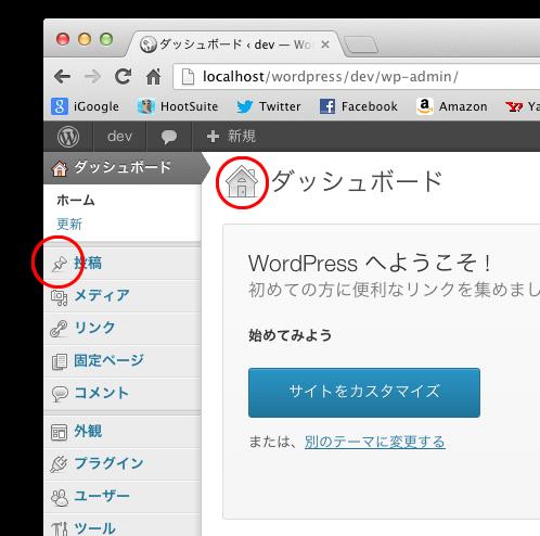 wp-admin-icon