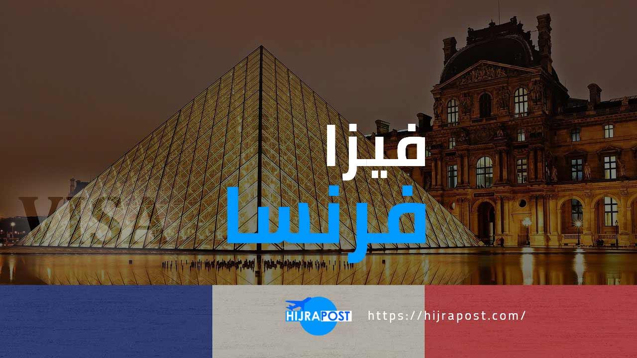 ما-هي-الوثائق-المطلوبة-للحصول-على-تأشيرة-فرنسا-؟-الجواب-بالتفصيل-موجود-هنا