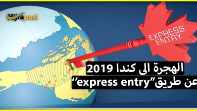 """Photo of الهجرة الى كندا 2019 .. الشروط المطلوبة في نظام الدخول السريع الى كندا """"express entry"""""""