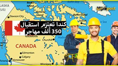 Photo of جديد الهجرة الى كندا .. الحكومة الكندية تعتزم استقبال 350 ألف مهاجر لسد الخصاص في اليد العاملة