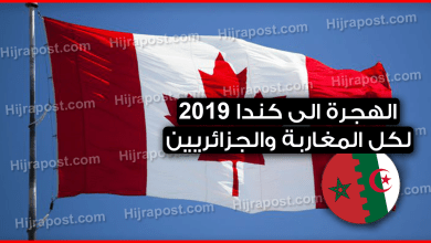 Photo of نصائح جد هامة لكل المغاربة والجزائريين المقبلين على الهجرة الى كندا 2019 (اللهم انا بلغنا)