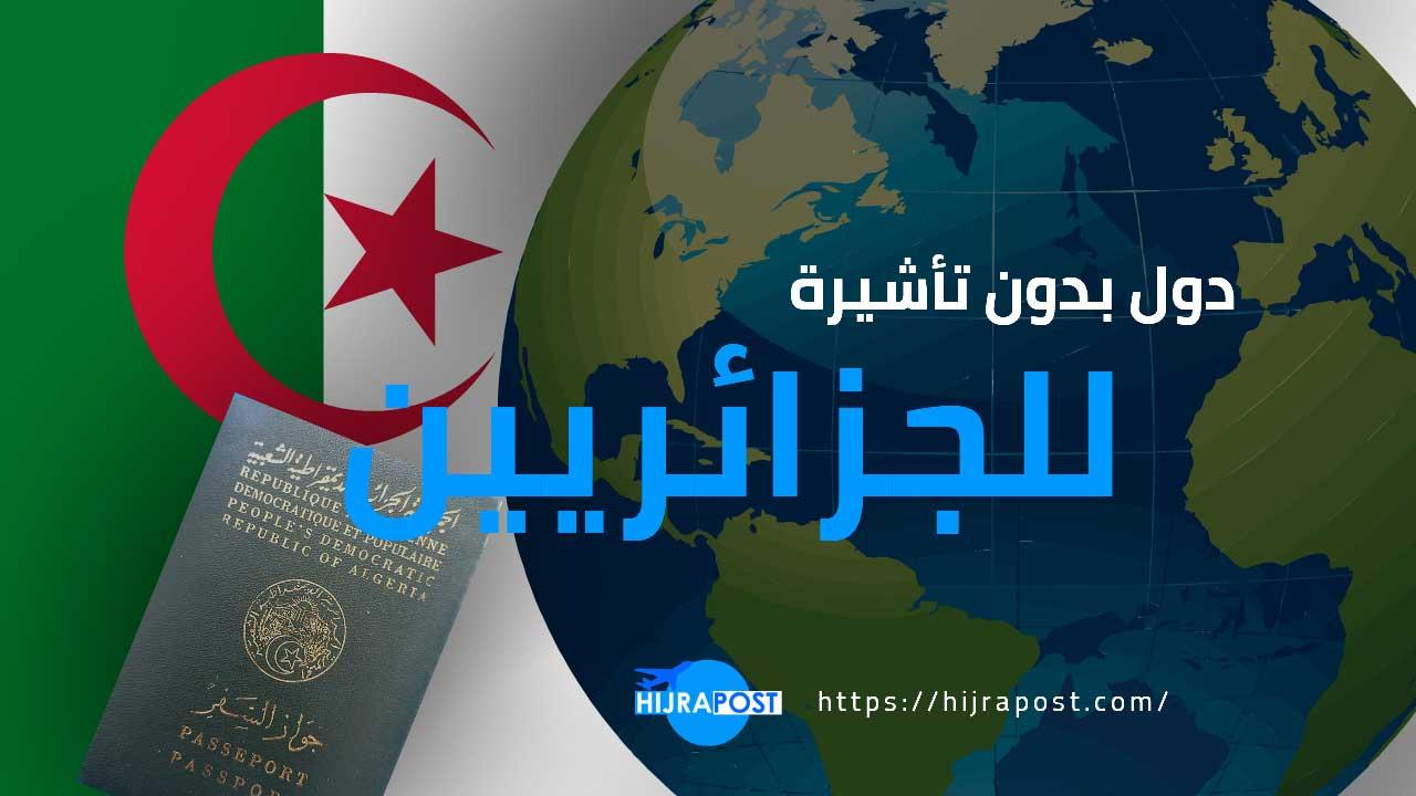 الدول المسموح للجزائريين دخولها بدون فيزا