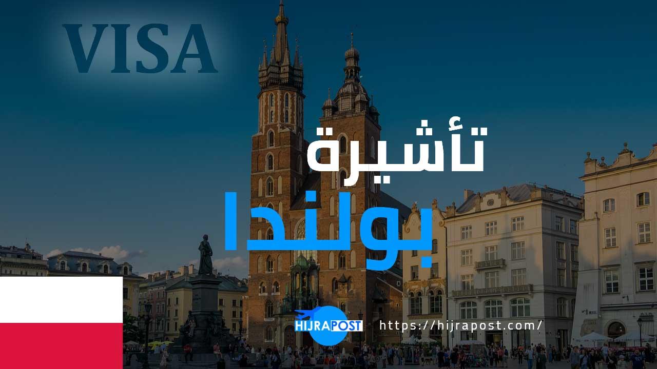 كيفية-الحصول-على-فيزا-بولندا-2021-بالنسبة-للمواطنين-العرب