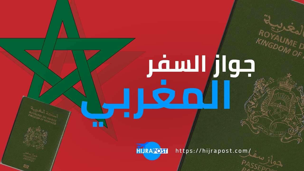 جواز-السفر-المغربي 2021