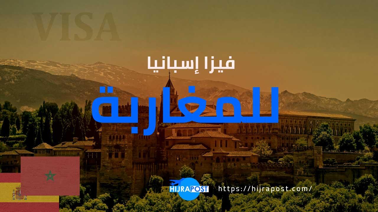 فيزا اسبانيا من المغرب