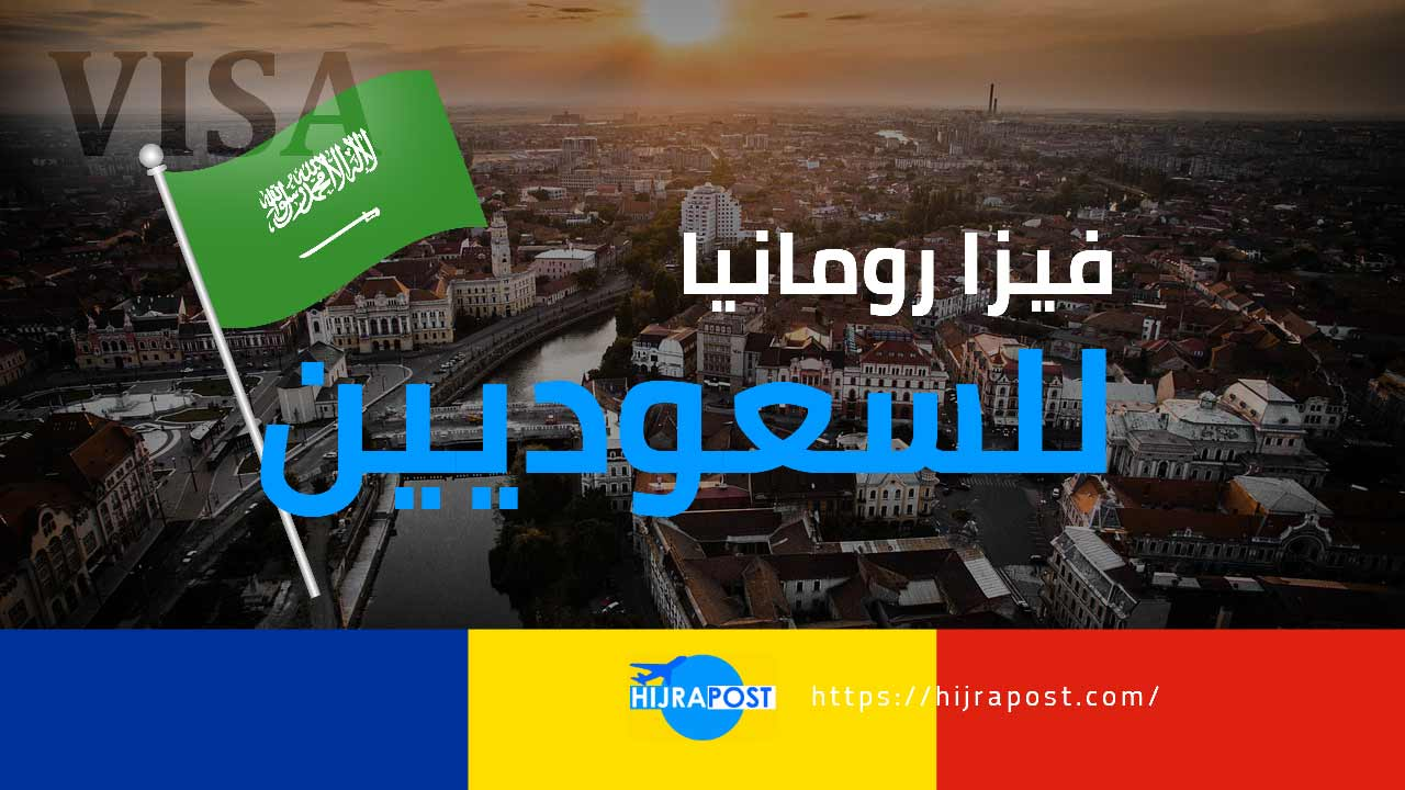 فيزا-رومانيا-للسعوديين-2021-..-تعرف-على-كافة-الوثائق-المطلوبة-في-تأشيرة-رومانيا-القصيرة-الأجل