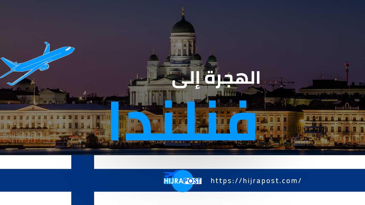 الهجرة الى فنلندا 2021