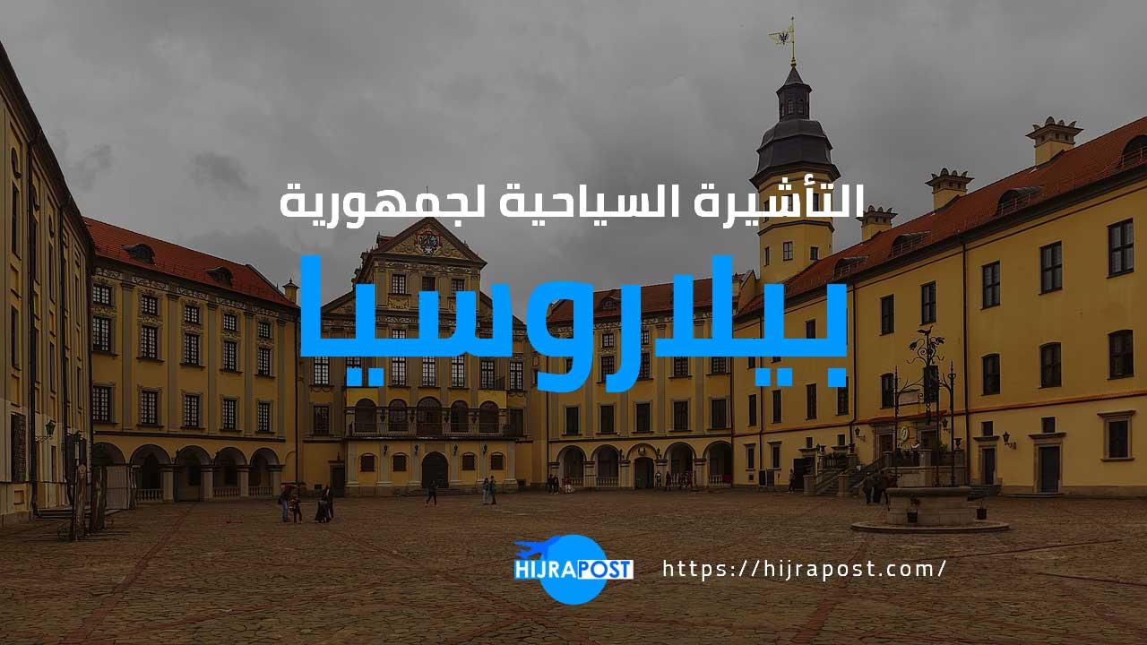 فيزا-بيلاروسيا-2021-..-هذا-ما-يجب-أن-تقوم-به-إذا-أردت-السفر-الى-روسيا-البيضاء-لمدة-30-يوما