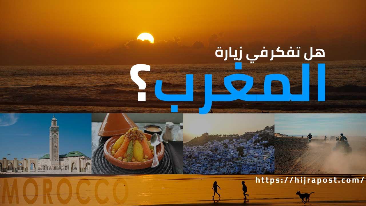 تأشيرة المغرب