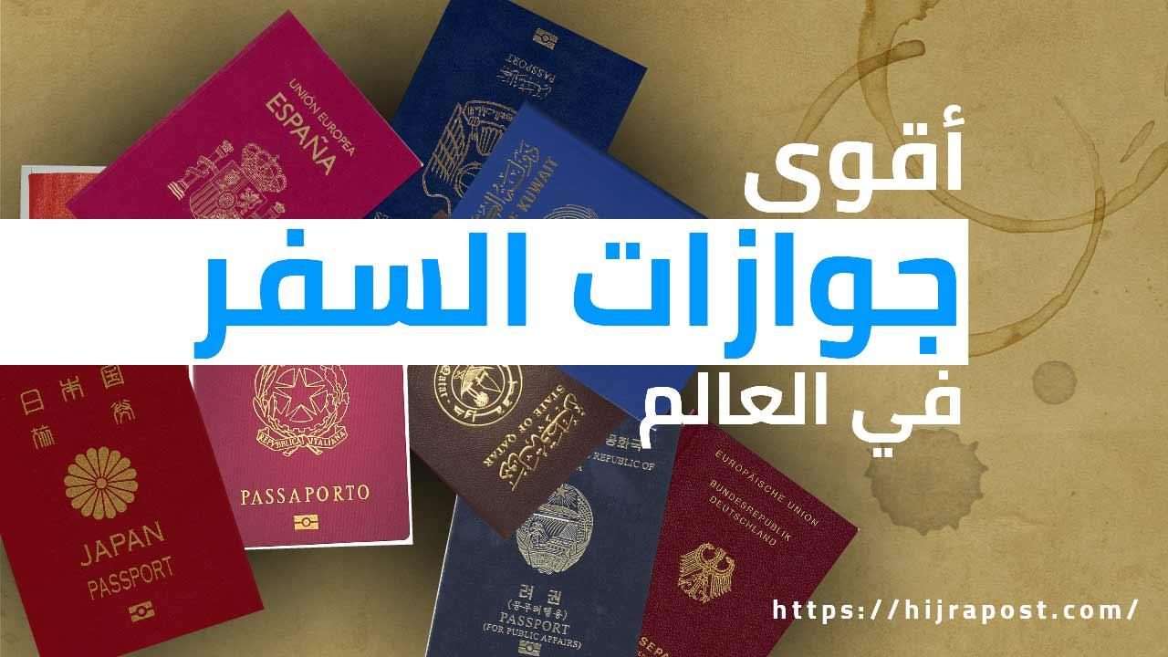 أقوى جواز في العالم