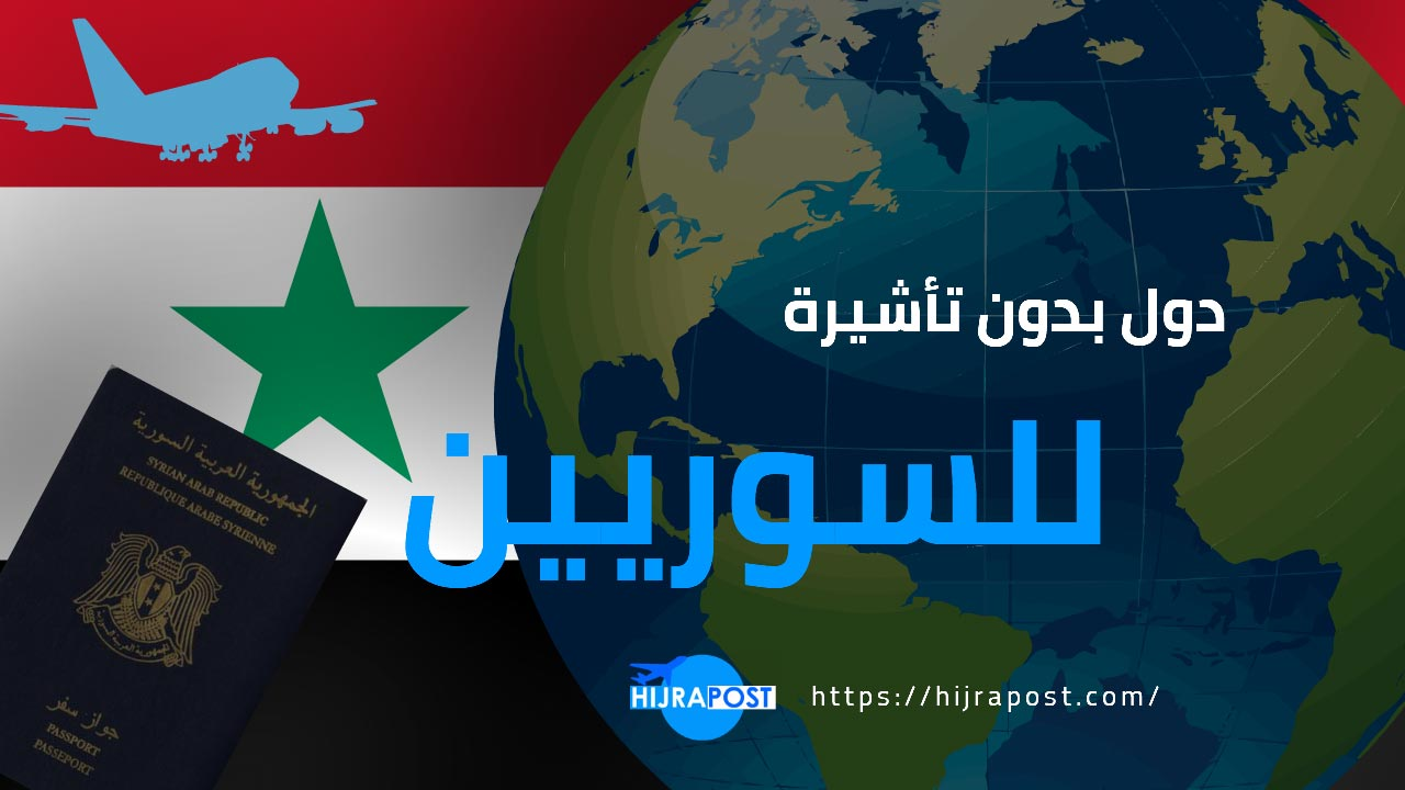 دول-بدون-فيزا-للسوريين