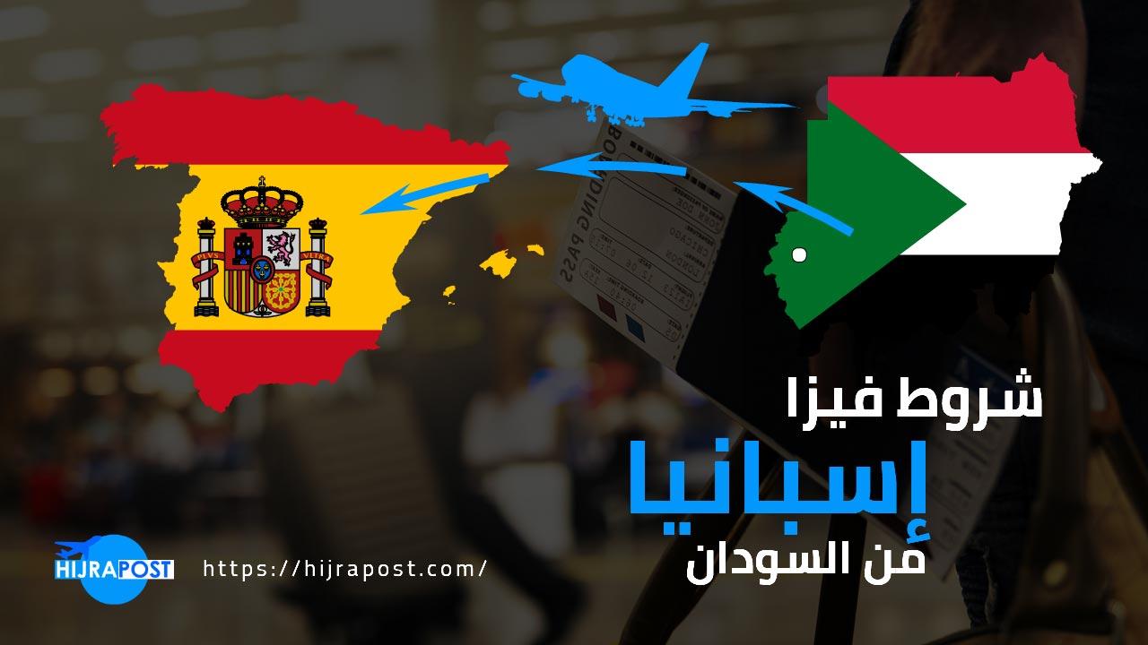 شروط-فيزا-اسبانيا-من-السودان