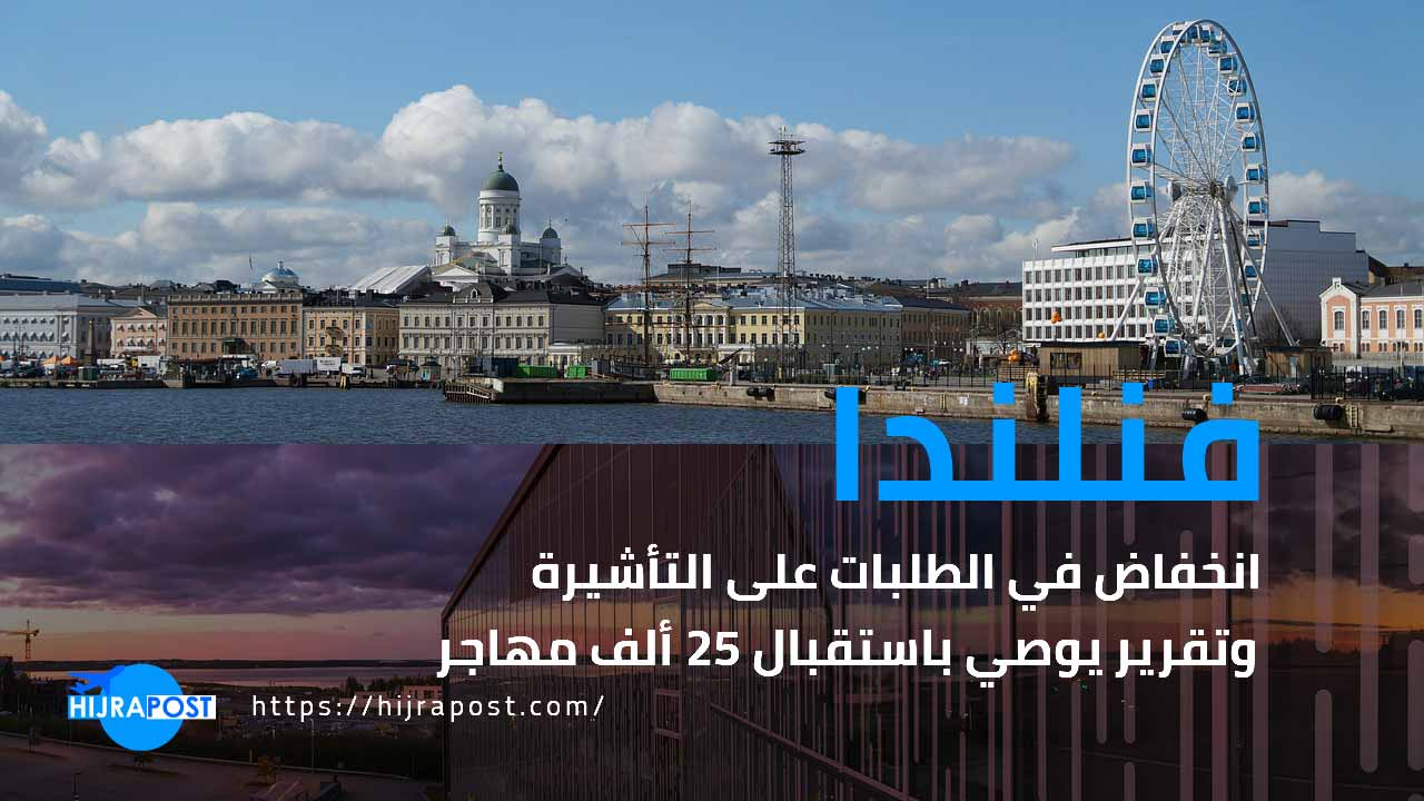 طلبات-تأشيرة-فنلندا-2020