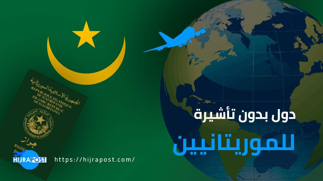دول-بدون-فيزا-للموريتانيين