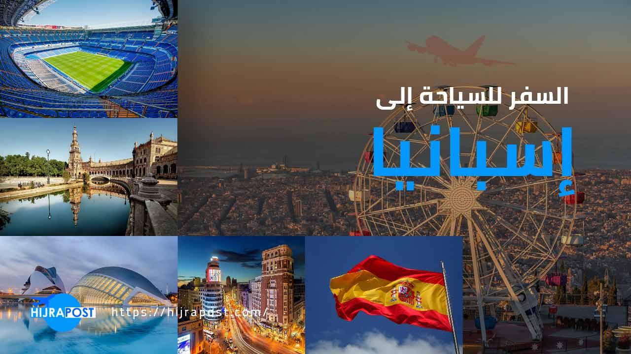 السفر-الى-اسبانيا-للسياحة