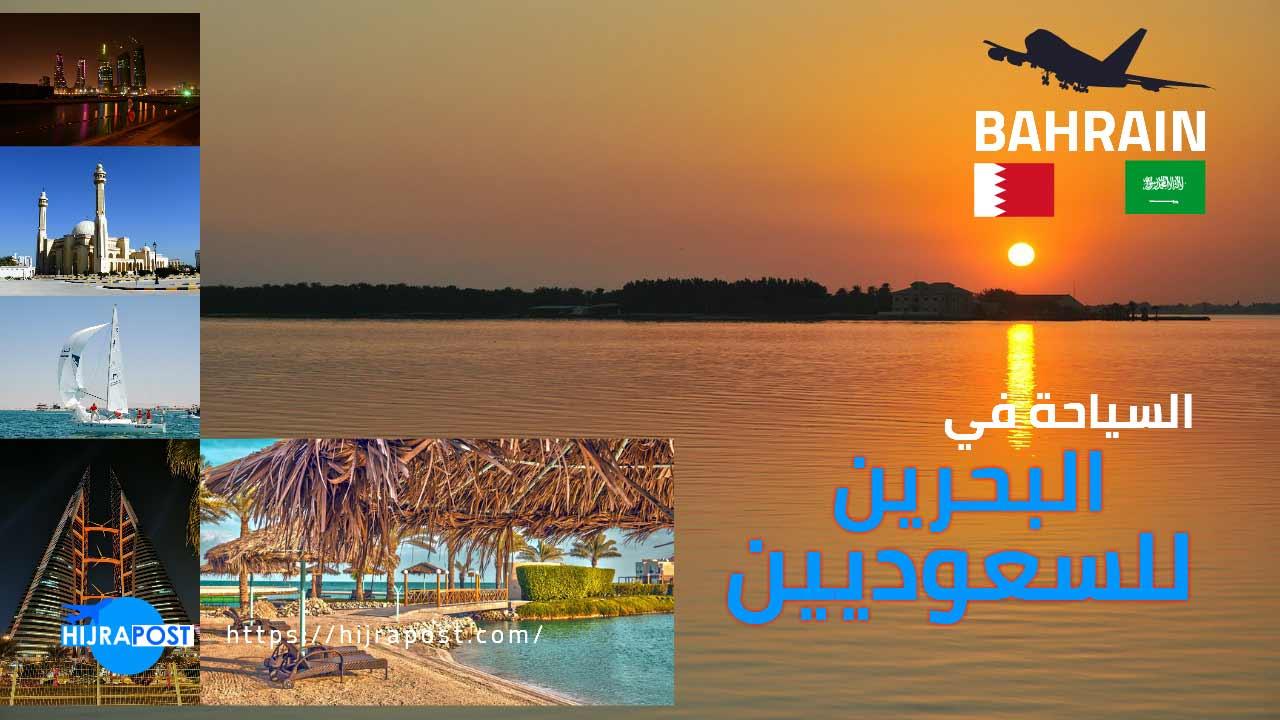 السفر-الى-البحرين-من-السعودية