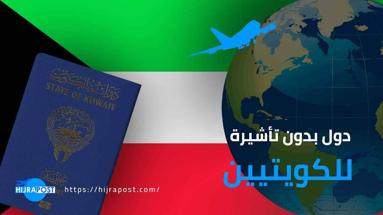 دول-بدون-فيزا-للكويتيين