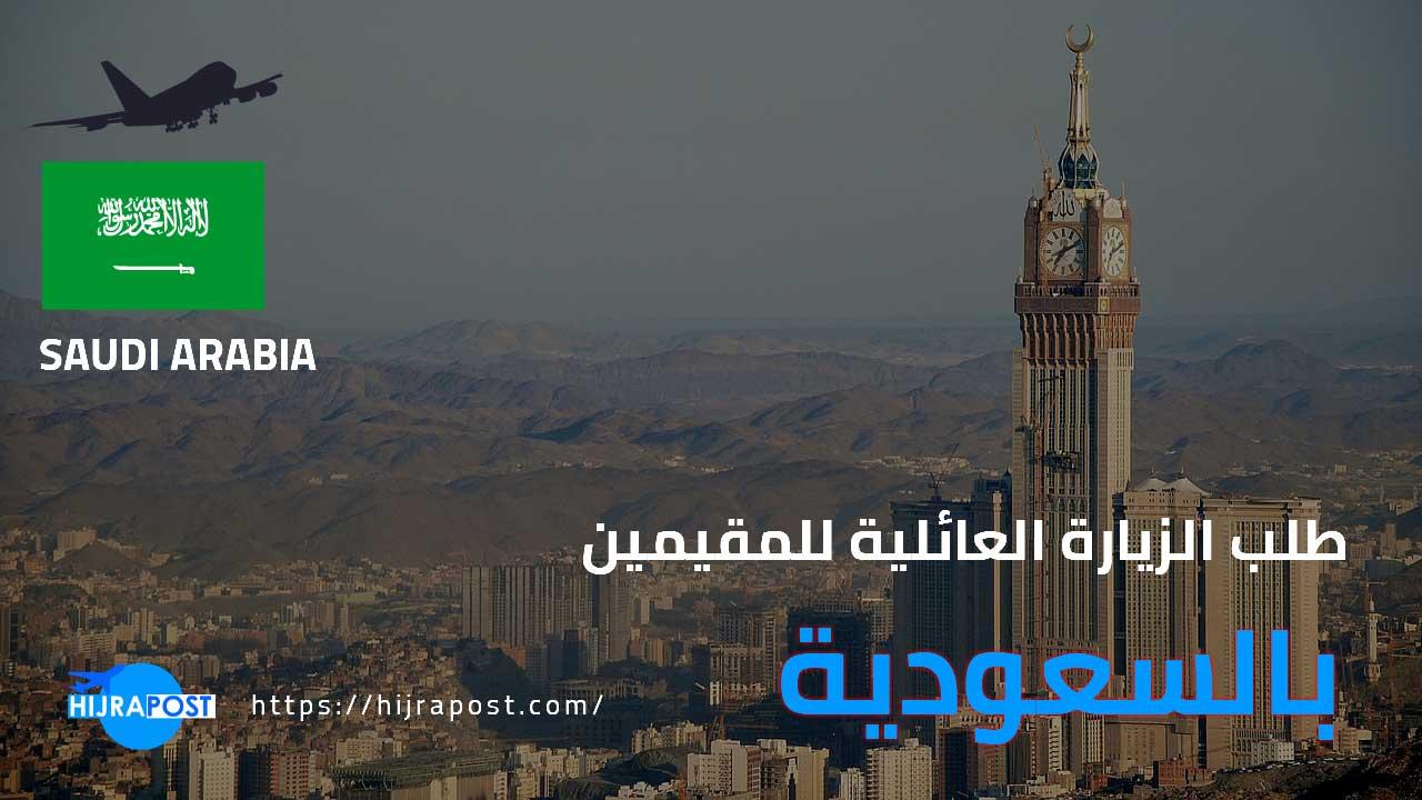 كيفية طلب زيارة عائلية للمقيمين في السعودية