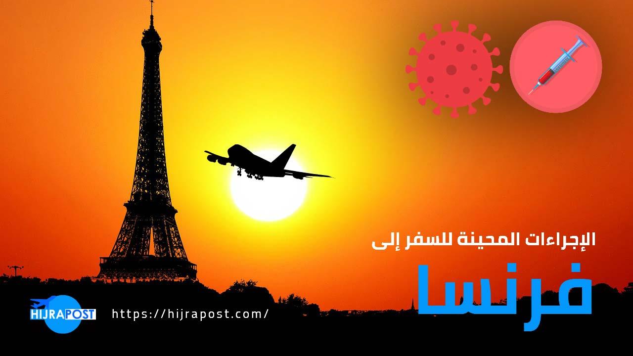 اجراءات السفر الى فرنسا للملقحين وغير الملقحين من كورونا