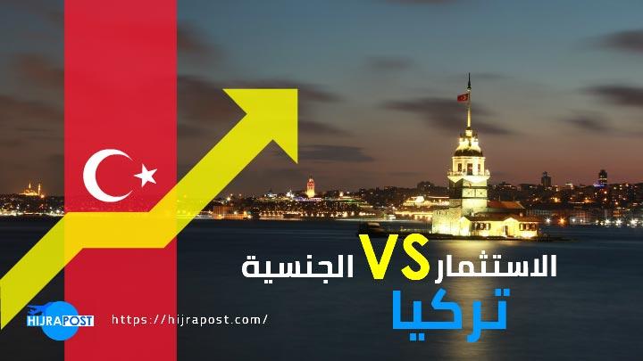 الاستثمار-في-تركيا-والحصول-على-الجنسية