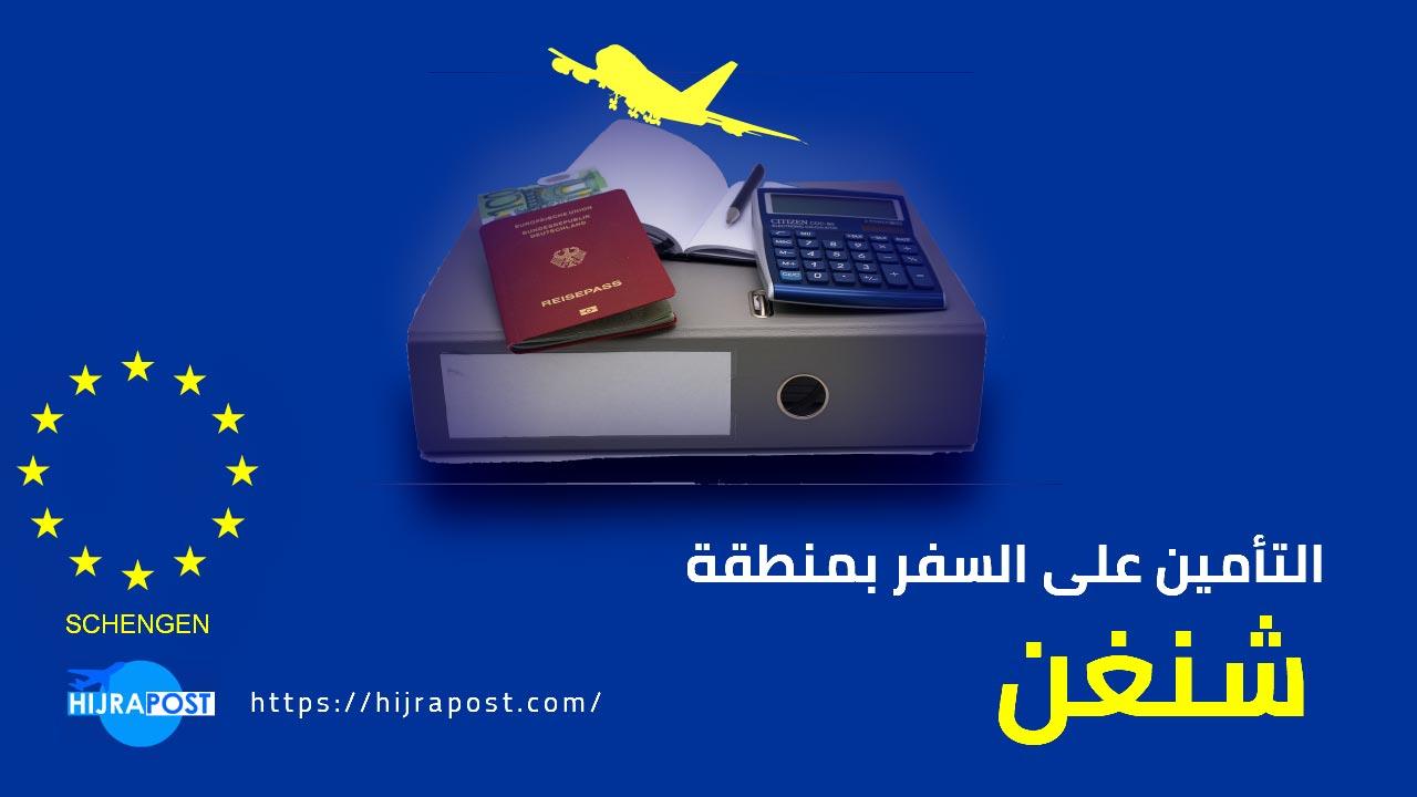 تأمين-السفر-الشنغن