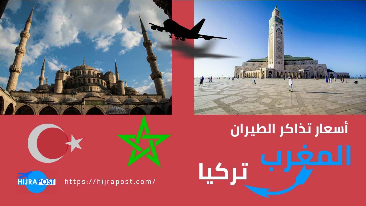 ثمن تذكرة الطائرة من المغرب الى تركيا بالدرهم 2021