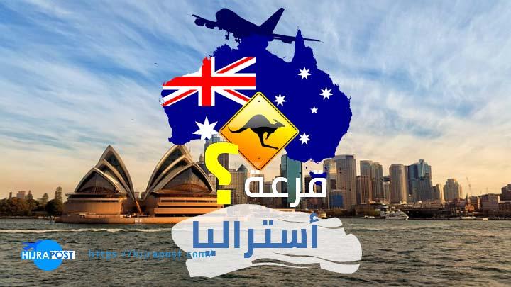 التسجيل-في-قرعة-الهجرة-الى-استراليا