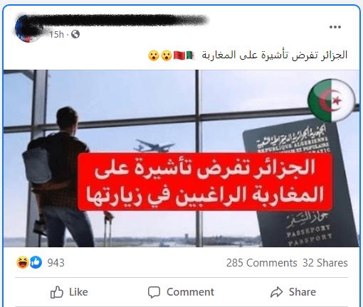 هل الجزائر فرضت التأشيرة على المغاربة