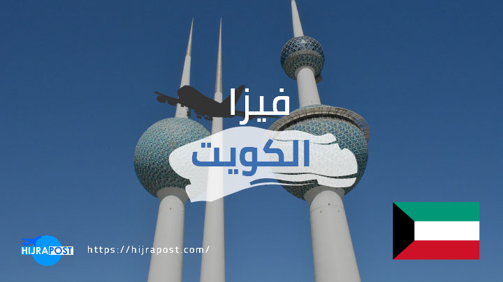فيزا الكويت