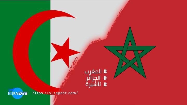 هل-الجزائر-فرضت-التأشيرة-على-المغاربة-الراغبين-في-زيارتها-؟