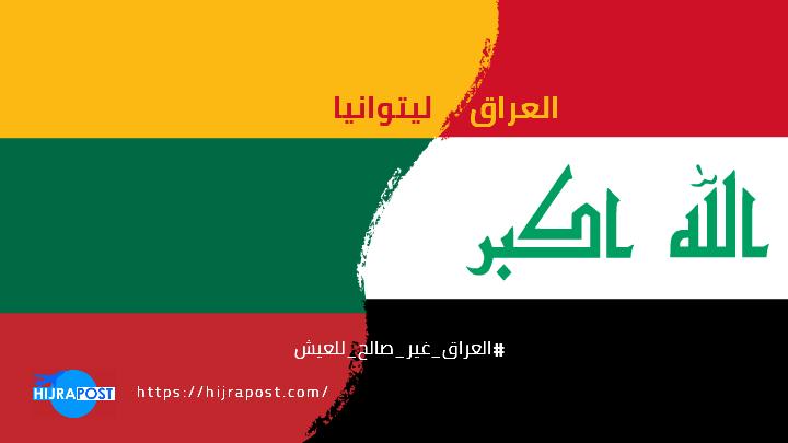 وزير-خارجية-ليتوانيا-يرد-على-هاشتاغ-العراقيين