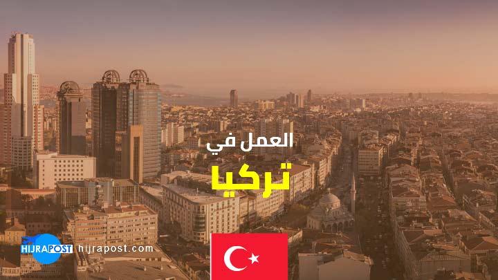 العمل-في-تركيا