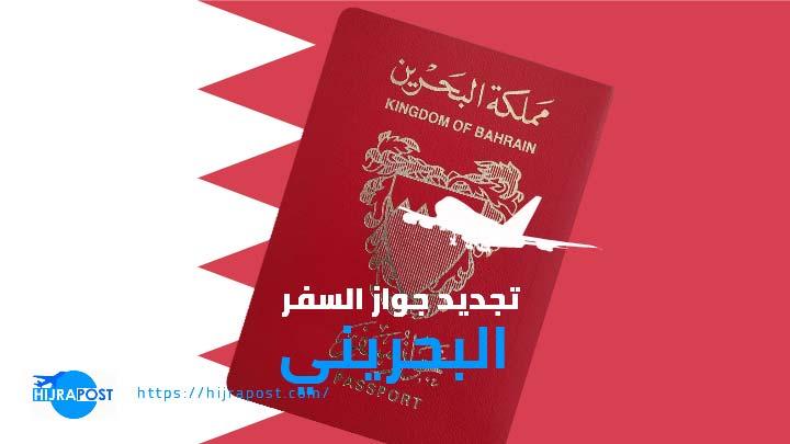 تجديد-الجواز-البحريني-.