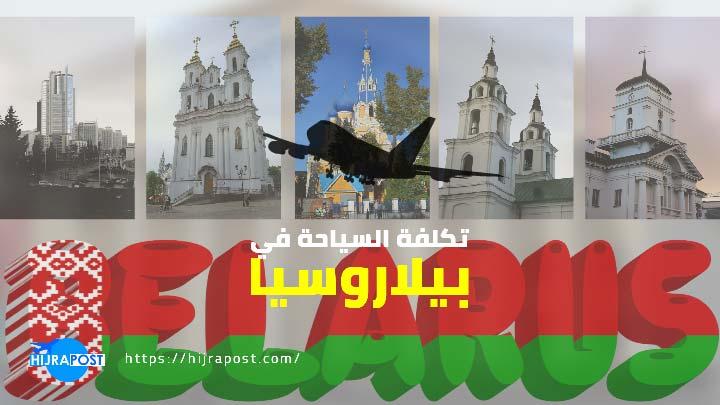 تكلفة السياحة في بيلاروسيا