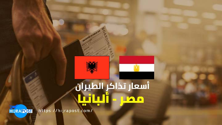 سعر-تذكرة-الطيران-من-مصر-إلى-ألبانيا