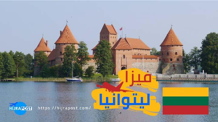 فيزا ليتوانيا