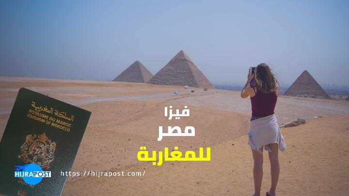 فيزا-مصر-للمغاربة