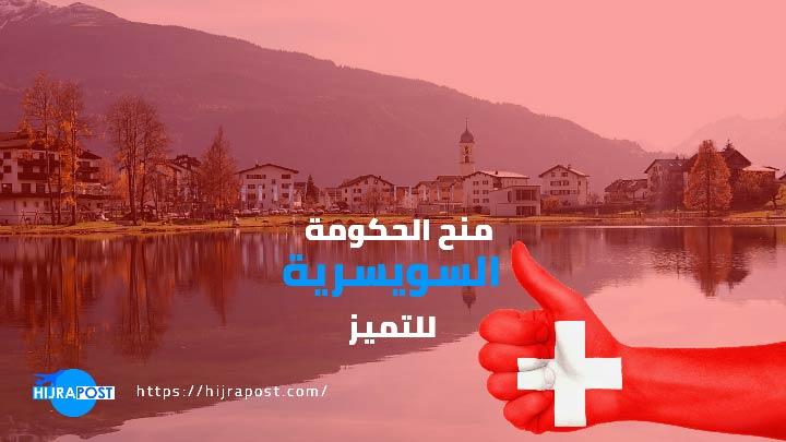 منح-الحكومة-السويسرية-للتميز