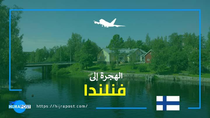 الهجرة إلى فنلندا في 2022 ستصبح أكثر سهولة