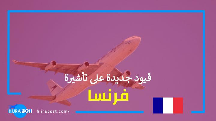 فرنسا تشدد شروط منح التأشيرة للمغاربة والجزائريين والتونسيين