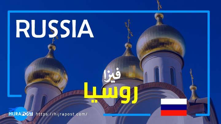 فيزا-روسيا