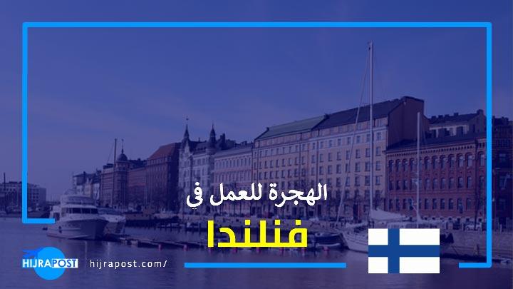 كيفية الهجرة الى فنلندا للعمل