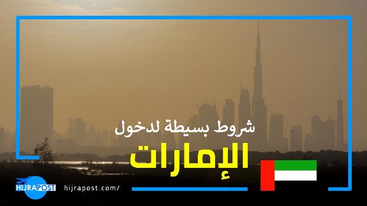 الإمارات-تعلن-عن-تأشيرة-سياحية-متعددة-الدخول-لمدة-5-سنوات-ولجميع-الجنسيات